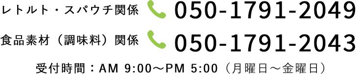 レトルト・スパウチ関係:0532-41-1191、食品素材(調味料)関係:0532-21-2312 受付時間:AM9:00~PM5:00(月曜日~金曜日)